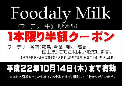 foodaly.jp公開記念クーポン第2弾!