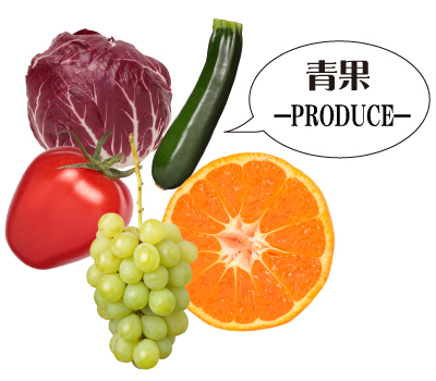 【安心・安全】な野菜と、地域伝統野菜の取り組み