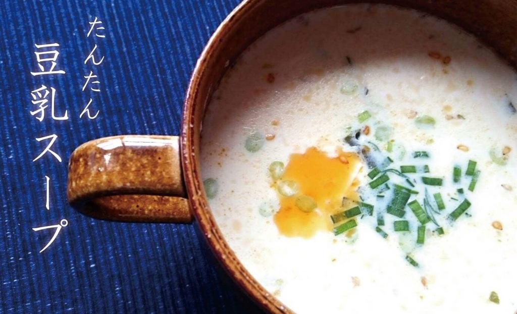 オーサワのわかめスープで作る 坦々風豆乳スープ