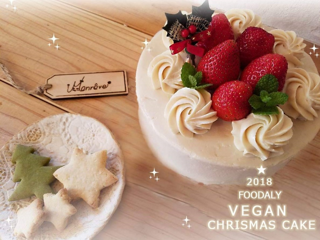*:::* VEGAN CHRISTMAS CAKE 2018*:::*