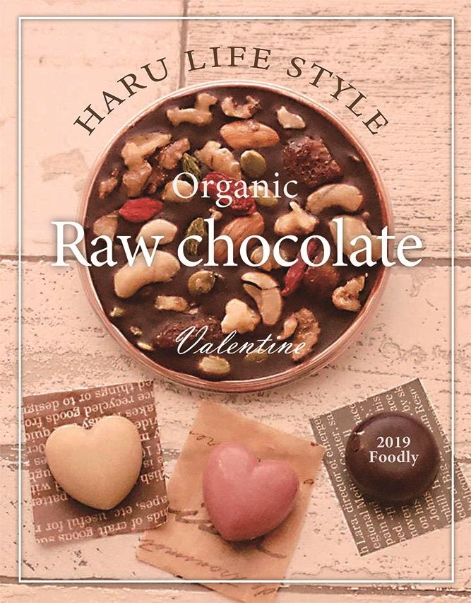 オーガニックにこだわったローチョコレートでVALENTINE ♡