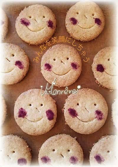みんなを笑顔にしちゃう(´◡`)マクロビオティッククッキー