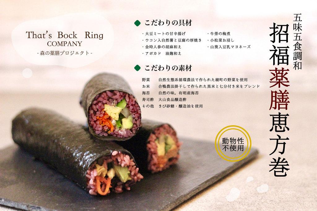 節分はThat's Bock Ring COMPANYさんの「薬膳恵方巻」