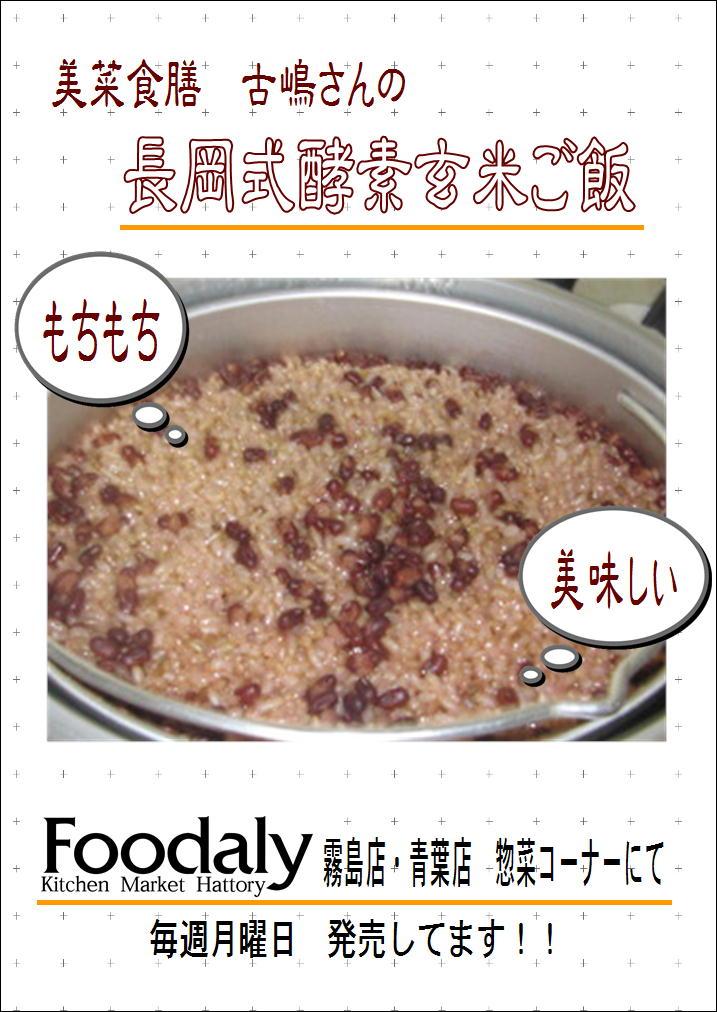 今ブームの「酵素玄米ご飯」♡