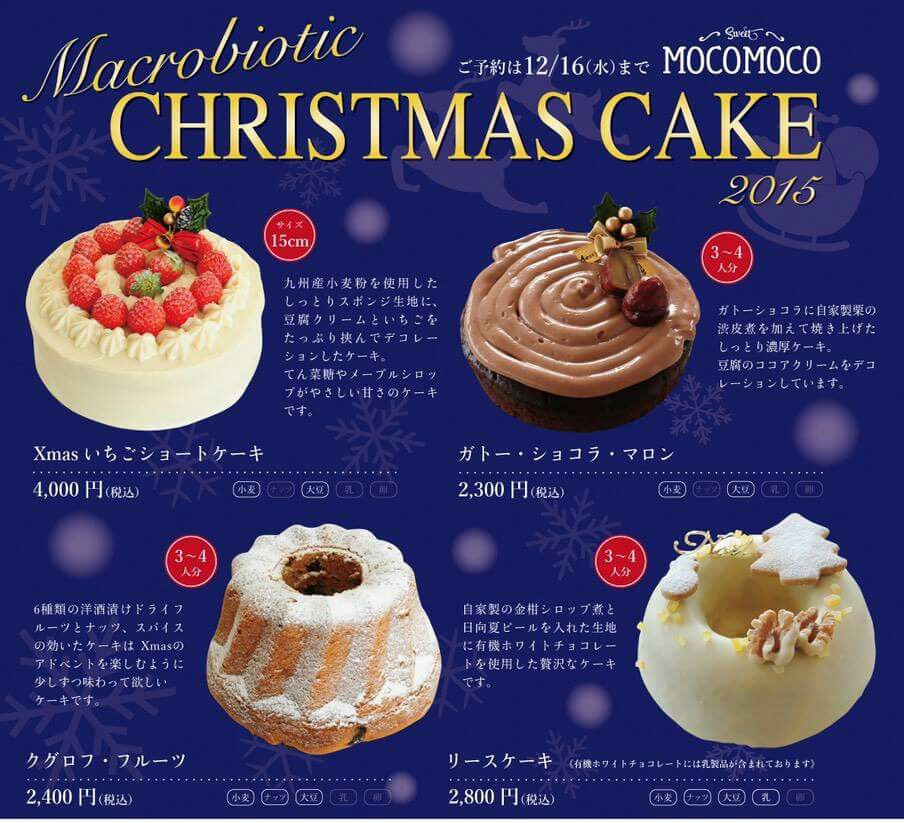☆*:2015 FOODAY CHRISTMAS CAKE*☆