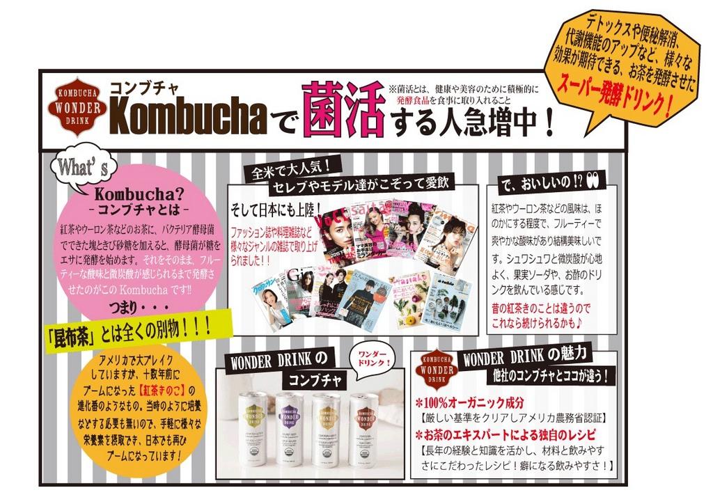 【kombucha】コンブチャで菌活する人急増中!