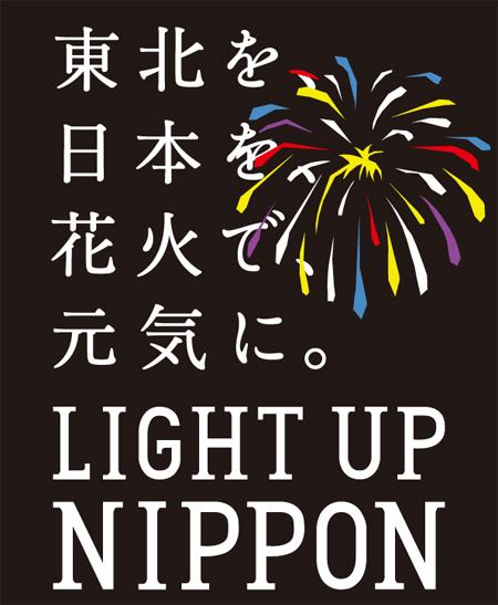 LIGHT UP NIPPONへの支援報告