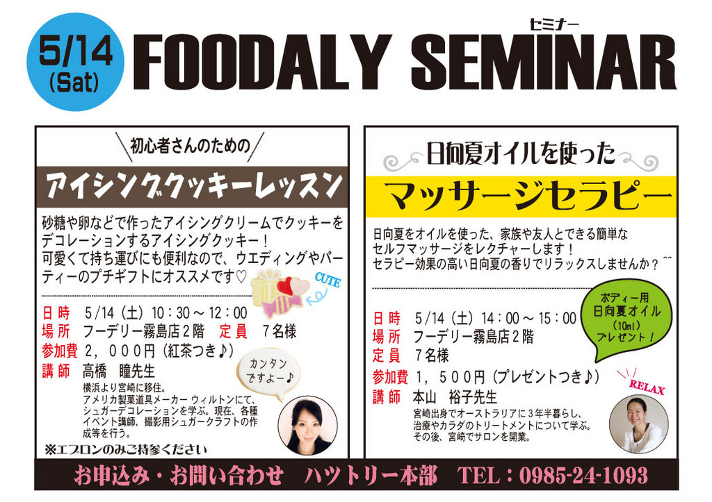 5/14(土) FOODALY セミナー