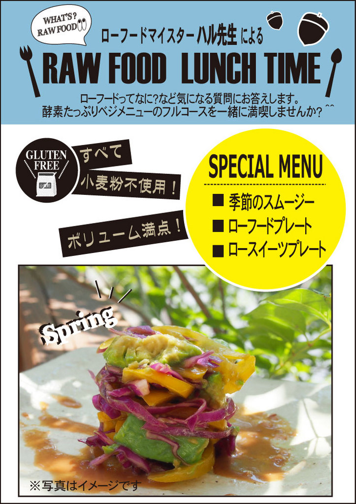 RAW FOOD LUNCH TIME♪