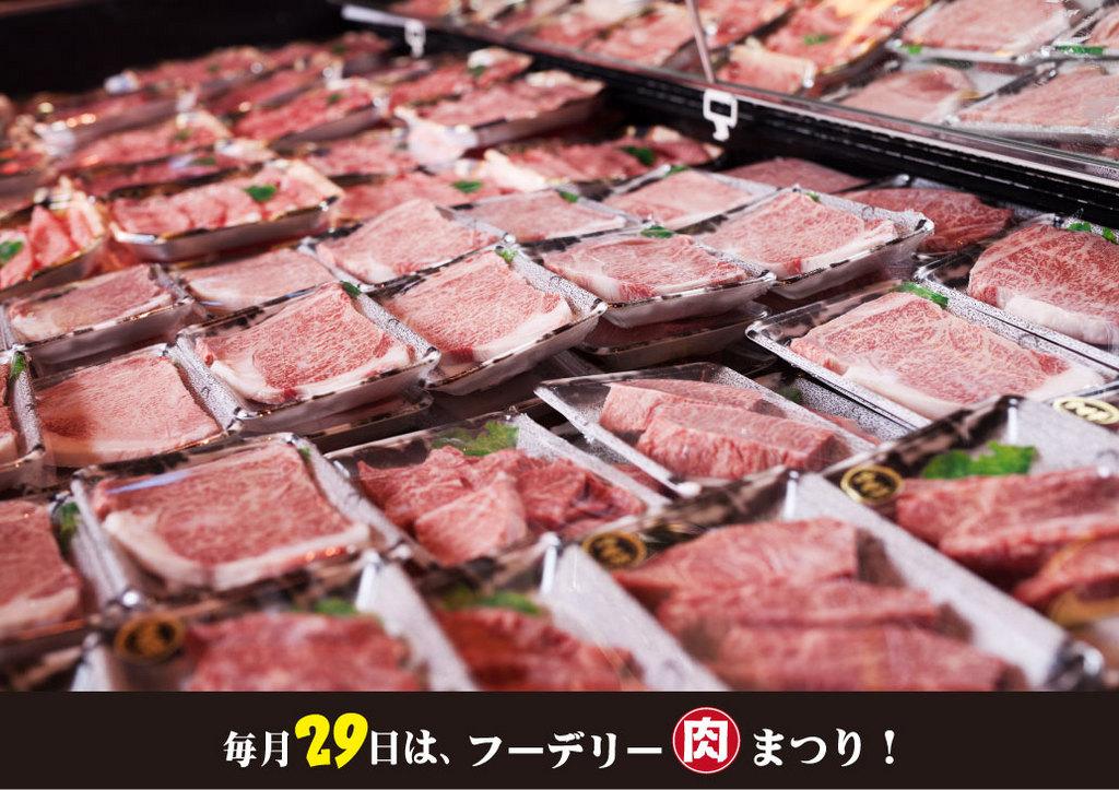 フーデリー肉まつり!