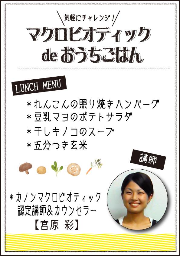 マクロビ料理教室 参加者募集中!