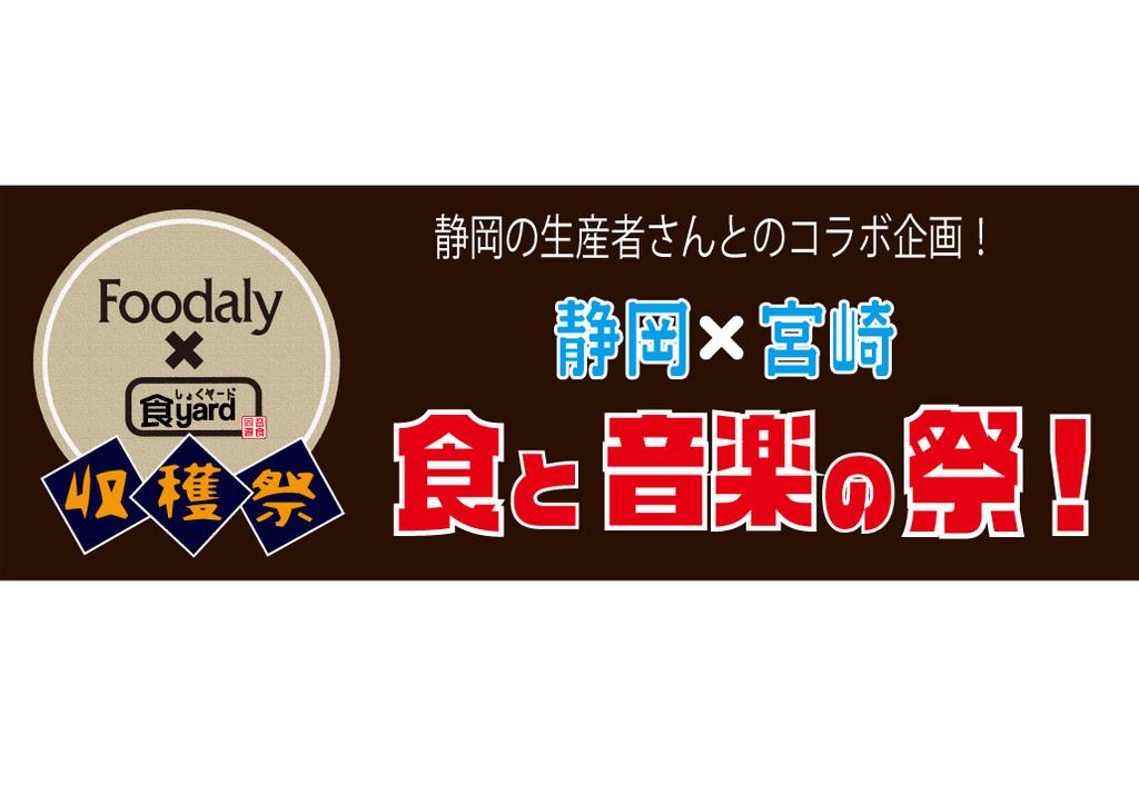 Foodaly × 食yard 収穫祭