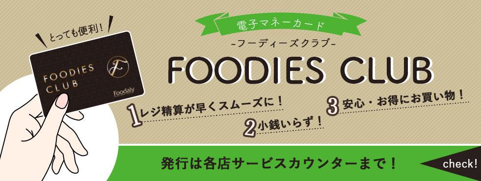 フーデリーの電子マネーカード『FOODIES CLUB』スタート!