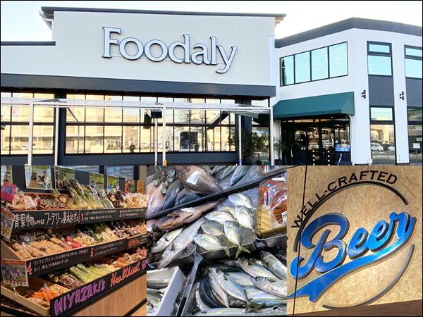 Foodaly 霧島店